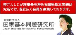 公益財団法人 国家基本問題研究所