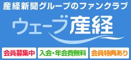 ウェーブ産経
