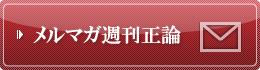 メルマガ週刊正論