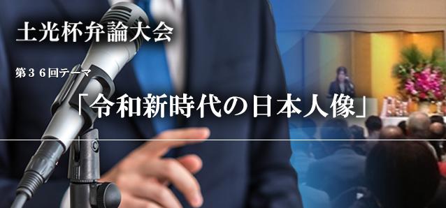 2020年のテーマ「令和新時代の日本人像」