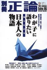 別冊正論16号 | Web「正論」|Seiron