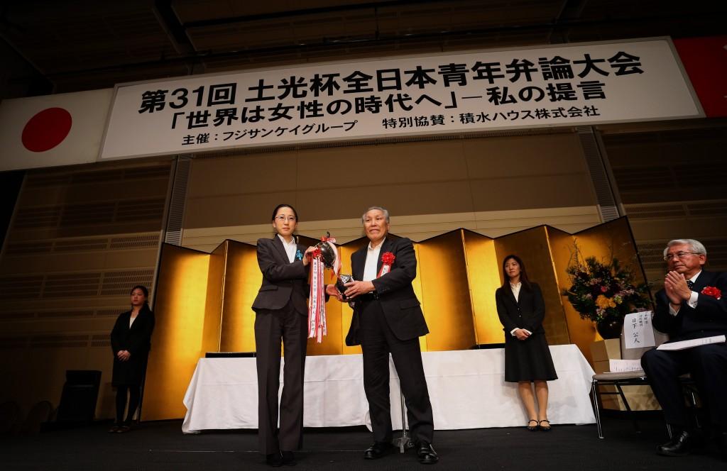 第31回土光杯全日本青年弁論大会