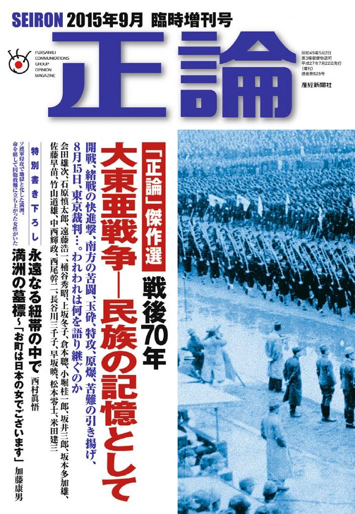 正論9月号臨時増刊H1_CMYK.jpg.r150